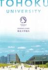 東北大学 2019年度入学者用 東北大学案内
