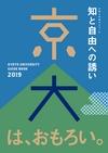 京都大学 大学案内2019