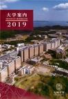 九州大学 大学案内 2019