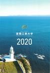 室蘭工業大学 2020