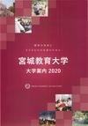 宮城教育大学 大学案内 2020
