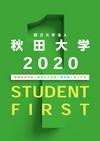 秋田大学 2020