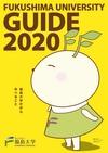 福島大学 GUIDE 2020