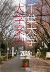千葉大学 大学案内 2019