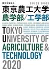 東京農工大学 大学案内 2020