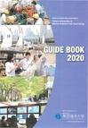 東京海洋大学 GUIDE BOOK 2020