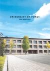 福井大学 VIEW BOOK 2020