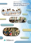 浜松医科大学 2020 Campus Guide