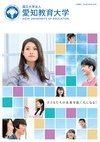 愛知教育大学 GUIDE BOOK 2020