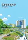 名古屋工業大学 大学・大学院案内2020