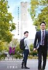 京都教育大学 UNIVERSITY GUIDE 2020