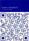 大阪大学 GUIDEBOOK 2020