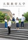 大阪教育大学 GUIDE BOOK 2020