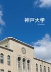 神戸大学 2019-2020
