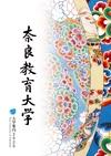 奈良教育大学 大学案内 2020