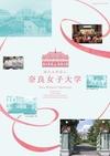 奈良女子大学 Campus Guide 2020