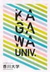 香川大学 大学案内 2020