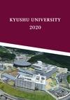九州大学 大学案内 2020