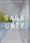 佐賀大学 大学案内 2020