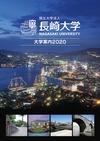 長崎大学 大学案内 2020