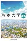熊本大学 大学案内 2020
