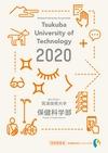 筑波技術大学 2020