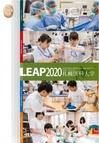 札幌医科大学 LEAP2020