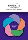 愛知県立大学 大学案内 2020