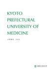 京都府立医科大学 大学案内 2020