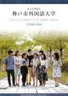 神戸市外国語大学 大学案内 2020