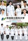 奈良県立医科大学 大学案内2020