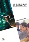 奈良県立大学 CAMPUS GUIDE 2020
