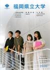 福岡県立大学 Guidance 2020