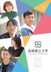 長崎県立大学 2020年度 大学案内