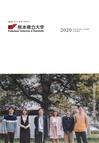 熊本県立大学 大学案内2020
