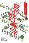 長野大学 CAMPUS GUIDE 2020
