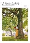 宮崎公立大学 2020 大学案内