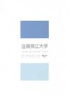 滋賀県立大学 CAMPUS GUIDE 2020