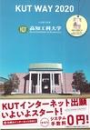 高知工科大学 KUT WAY 2020