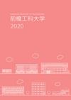 前橋工科大学 2020