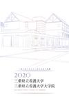 三重県立看護大学 2020