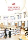 宮崎県立看護大学 2019 Campus Guide