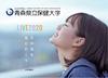 青森県立保健大学 大学案内 LIVE2020