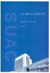 静岡文化芸術大学 2020 大学案内
