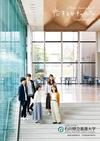 石川県立看護大学 Campus Guide 2020
