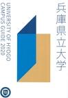 兵庫県立大学 CAMPUS GUIDE 2020