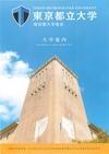 東京都立大学(現:首都大学東京) 大学案内 2020