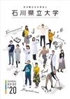 石川県立大学 SCHOOL GUIDE '20