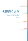 大阪府立大学 CAMPUS GUIDE 2020
