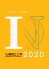 札幌市立大学 2020
